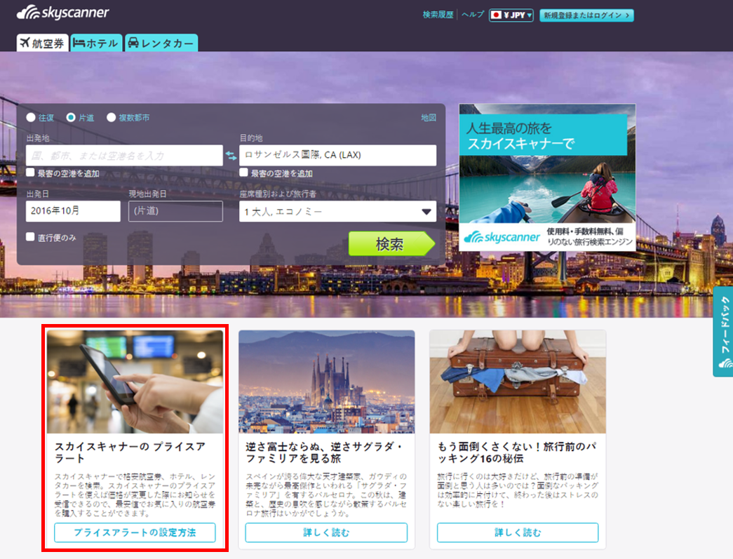 skyscanner_email